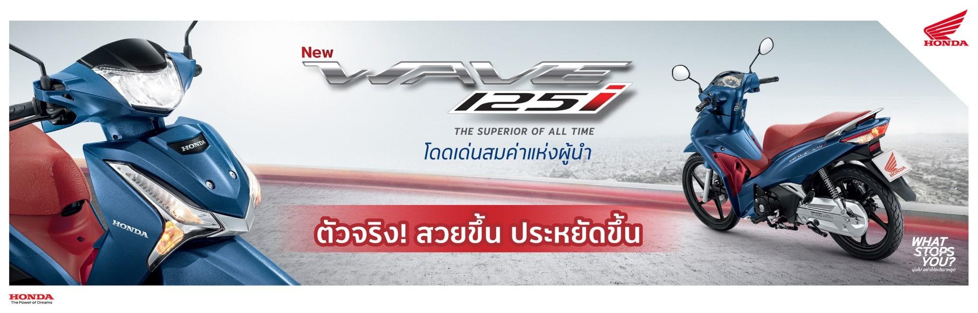 wave125i