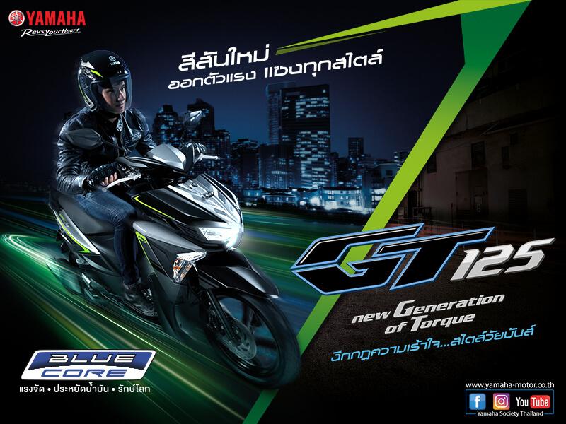 Yamaha GT125 COC 2559