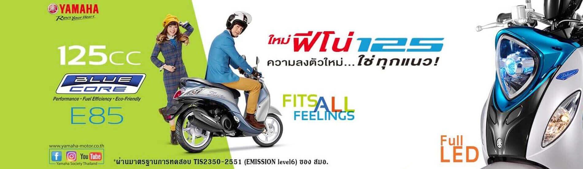 Yamaha Fino 125 2015