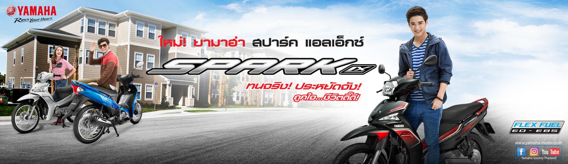 Yamaha Spark LX ปี 2016