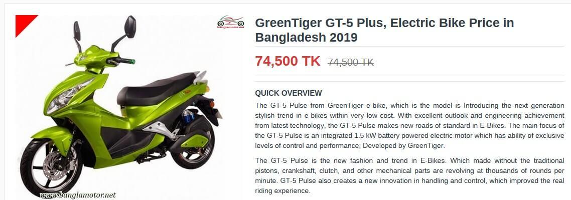 มอเตอร์ไซค์ลึกลับ! Green Tiger GT5 Plus