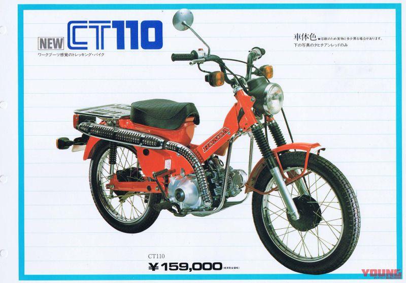 HONDA CT110 1981