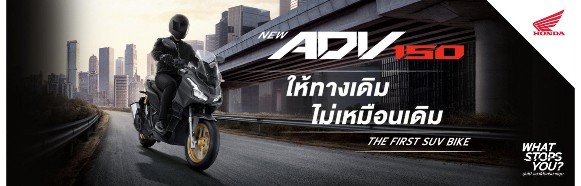 New ADV150 (2020)