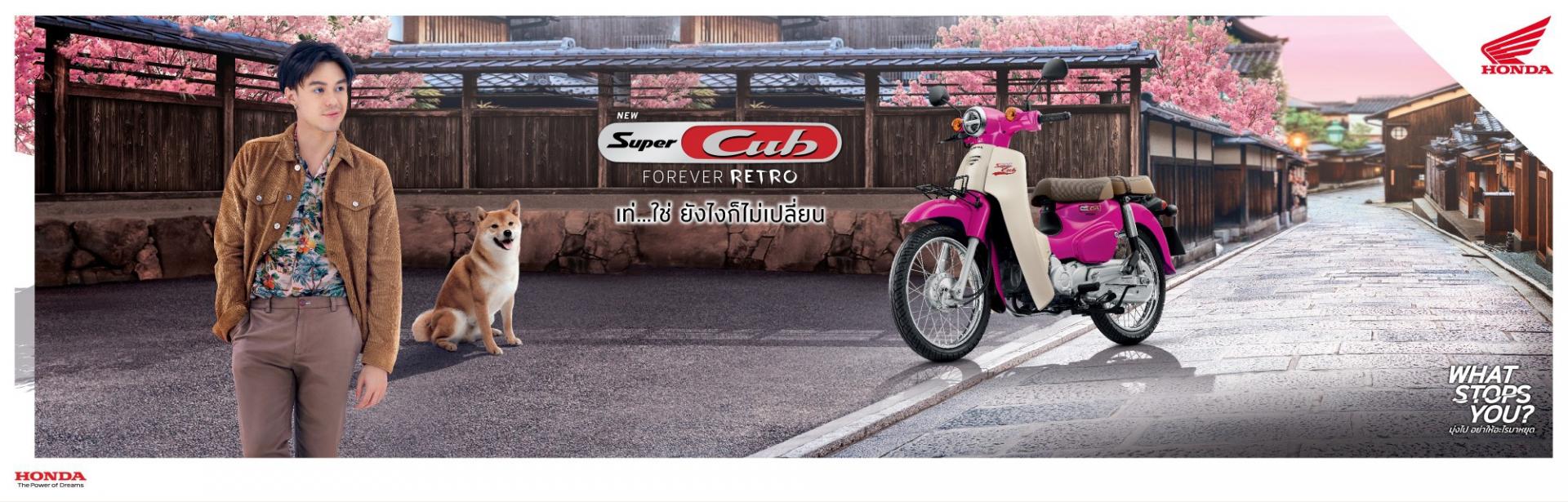 Super Cub 110 2020 Pink