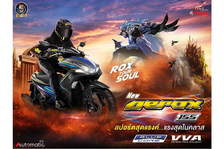 สีใหม่ New Yamaha Aerox 155 2020 เปิดตัวอย่างเป็นทางการในไทย