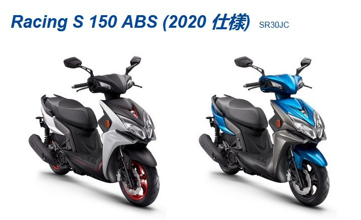 Racing S150 2020