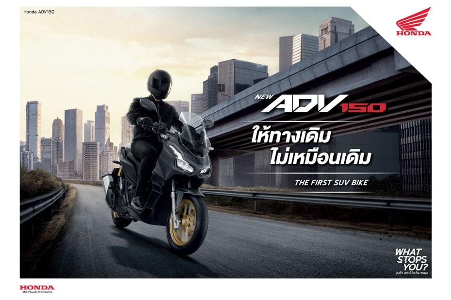 เปิดตัว New Honda ADV150 2020 สีใหม่อย่างเป็นทางการในไทย
