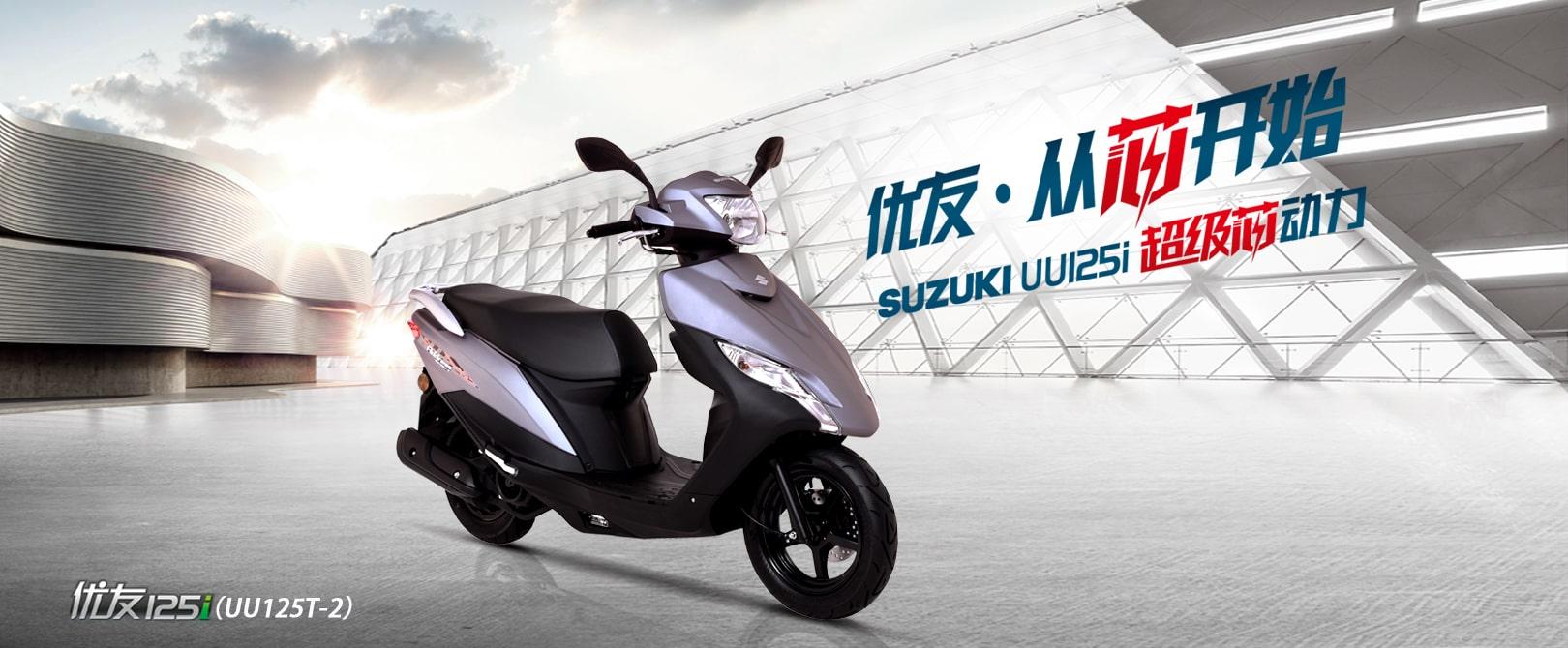 suzuki uu125i 2021