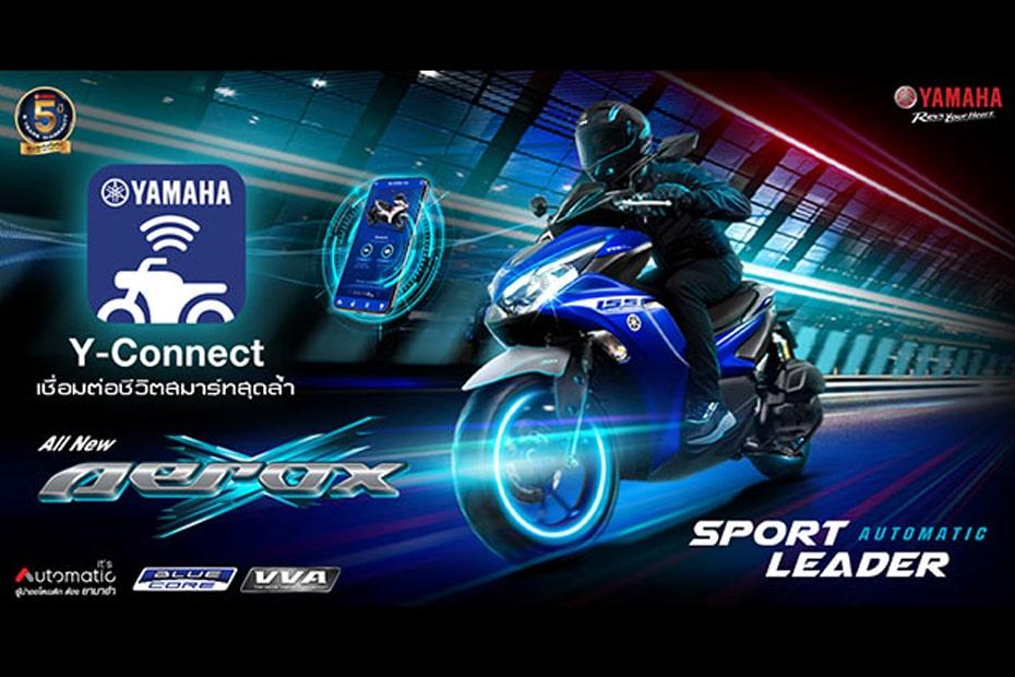 ยามาฮ่า เปิดตัว All New Yamaha Aerox 2021 กับจักรยานยนต์ที่สุดแห่งสปอร์ตออโตเมติก