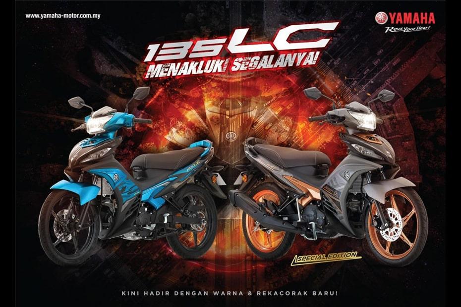 สีใหม่ Yamaha 135 LC 2021 เปิดตัวในมาเลเซียราคา 6,868 ริงกิต