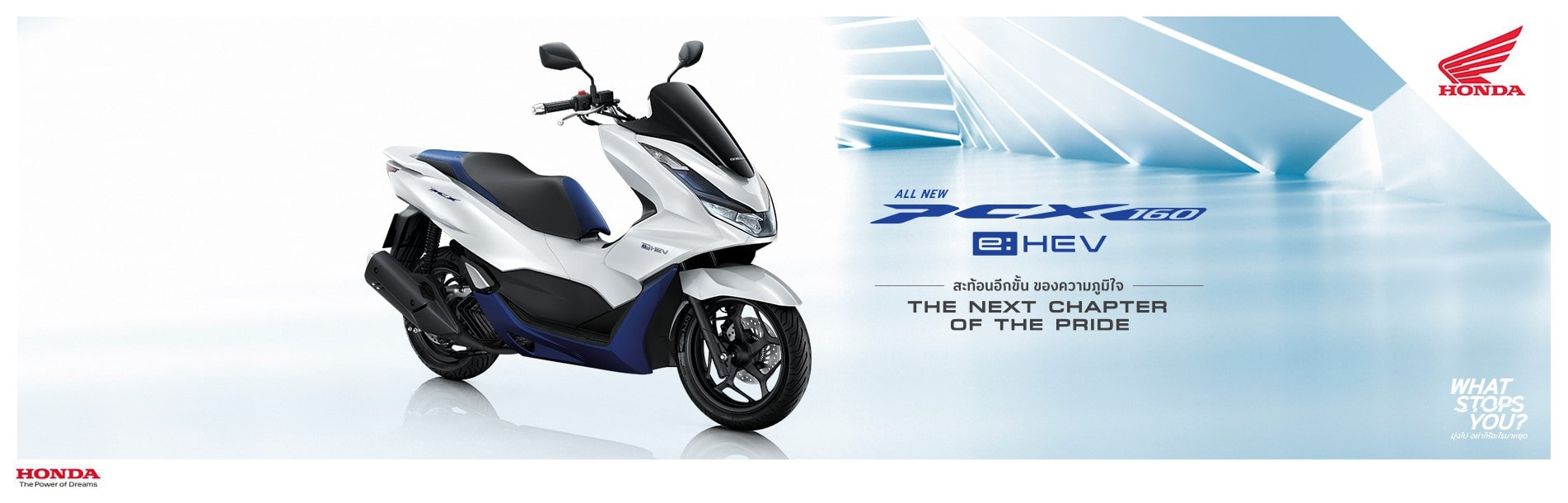 All New PCX 160 EHEV