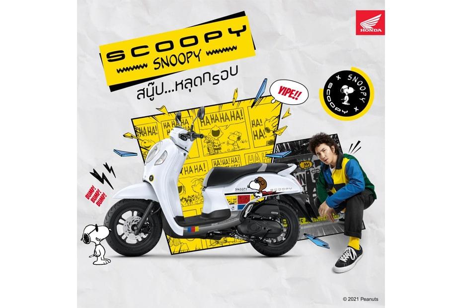 Honda Scoopy Snoopy Limited Edition 2021 เปิดตัวตัวในไทยเพียง 4,000 คันเท่านั้น