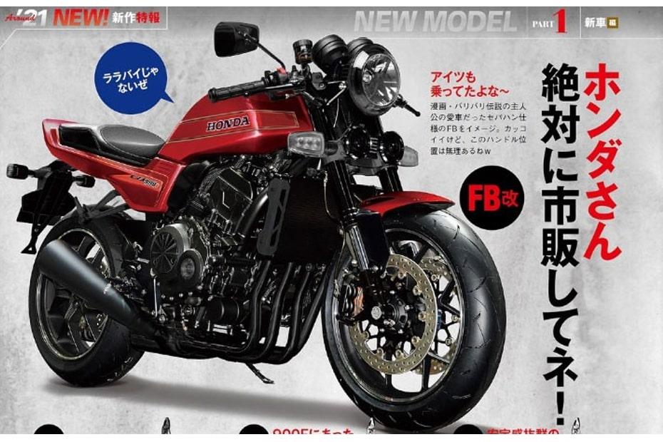 เผย Honda CB998F คาดว่าจะผลิตโดยตรงในประเทศไทย