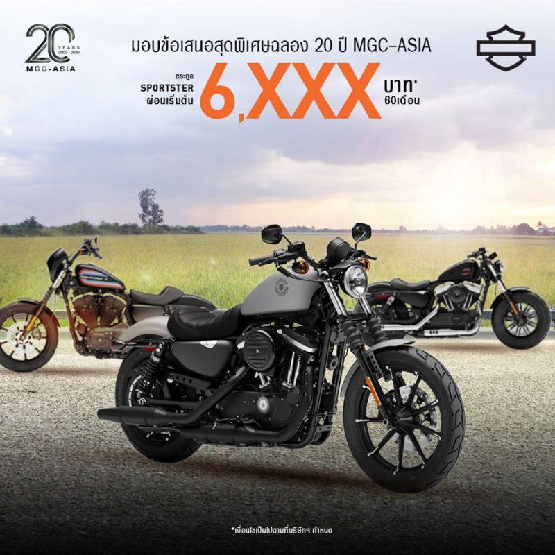 โปรโมชั่นใหม่ Harley Davidson รุ่น SPORTSTER พ.ค.63