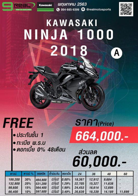 โปรโมชั่นคาวาซากิ รุ่น Ninja1000 2018 (Package A) พ.ค.63