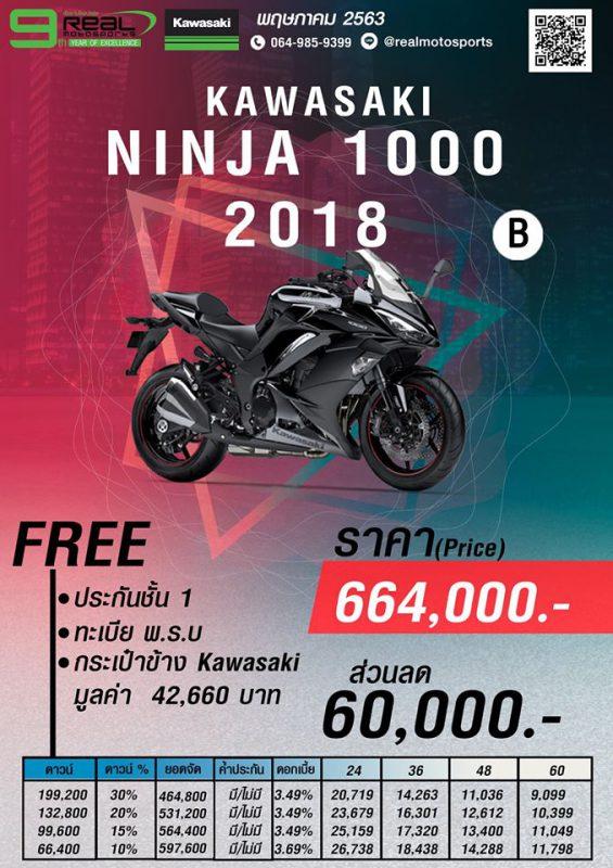 โปรโมชั่นคาวาซากิ รุ่น Ninja 1000 2018 (Package B) พ.ค.63