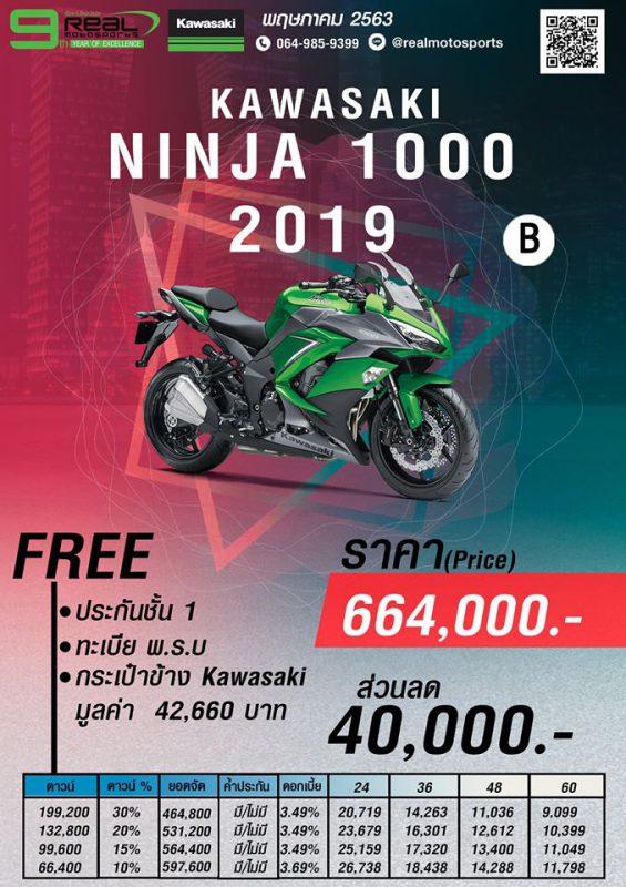 โปรโมชั่นคาวาซากิ รุ่น Ninja1000 2019 (Package B) พ.ค.63