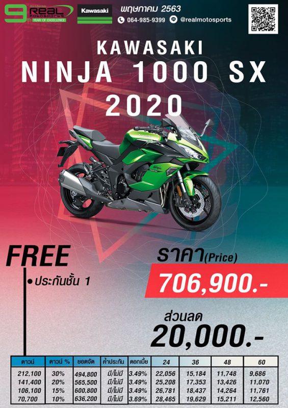 โปรโมชั่นคาวาซากิ รุ่น Ninja 1000SX 2020 พ.ค.63