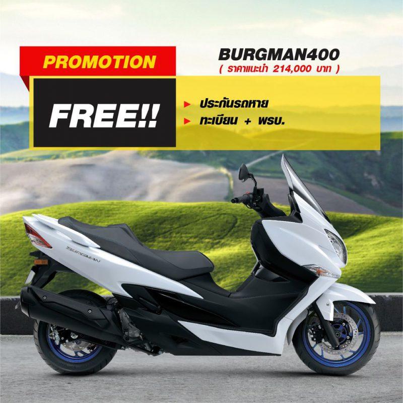 โปรโมชั่นปลายฝน Suzuki Bigbike รุ่น BURGMAN400 ก.ย. 63