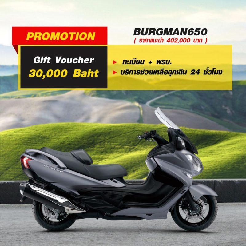 โปรโมชั่นปลายฝน Suzuki Bigbike รุ่น BURGMAN650 ก.ย. 63