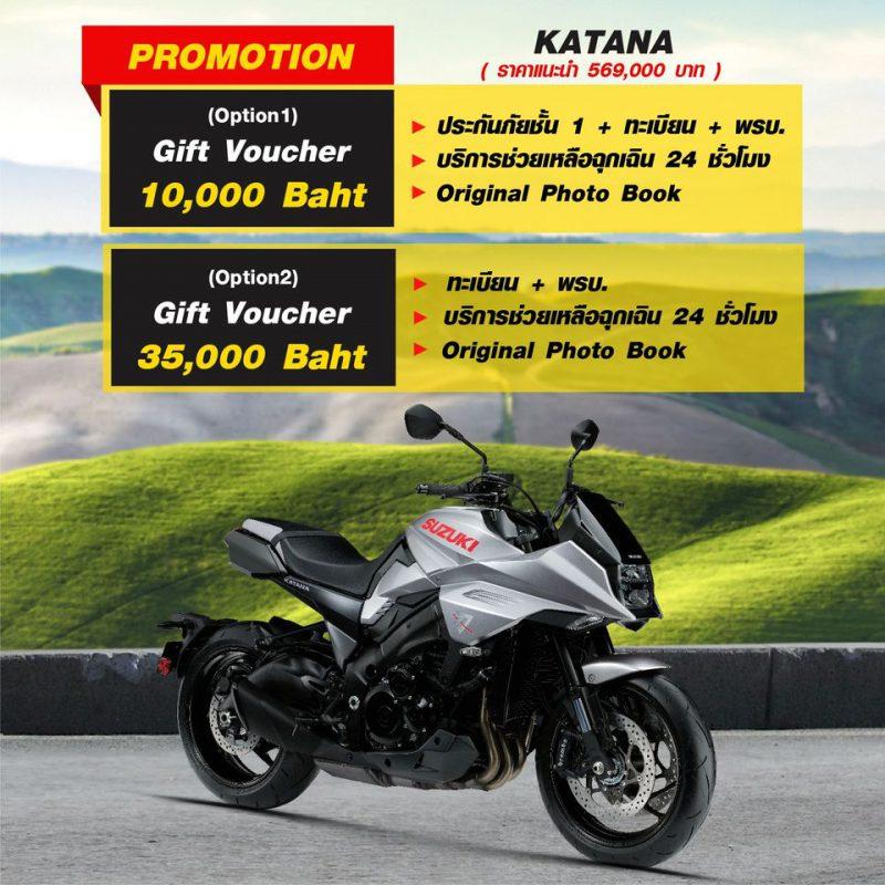 โปรโมชั่นปลายฝน Suzuki Bigbike รุ่น KATANA ก.ย. 63