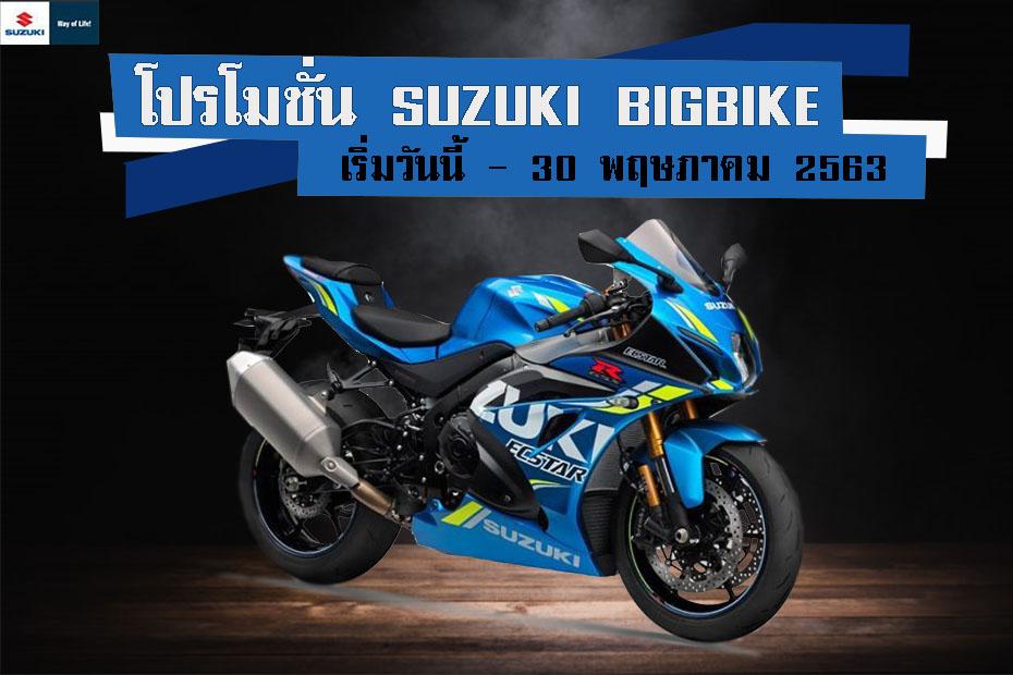 โปรโมชั่นซูซูกิ GSX R1000R ประจำเดือนพฤษภาคม 2563