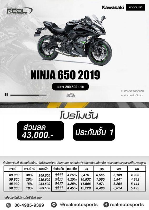 โปรโมชั่นสำหรับคาวาซากิ รุ่น Ninja650 ปี 2019 ก.ค.62