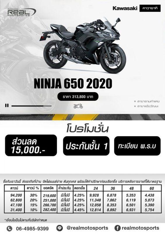 โปรโมชั่นสำหรับคาวาซากิ รุ่น Ninja650 ปี 2020 ก.ค.62
