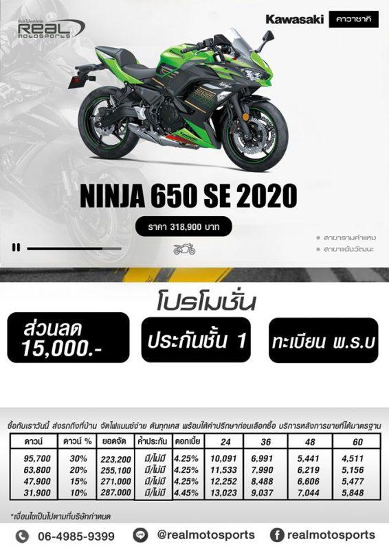 โปรโมชั่นสำหรับคาวาซากิ รุ่น Ninja650 SE ปี 2020 ก.ค.62