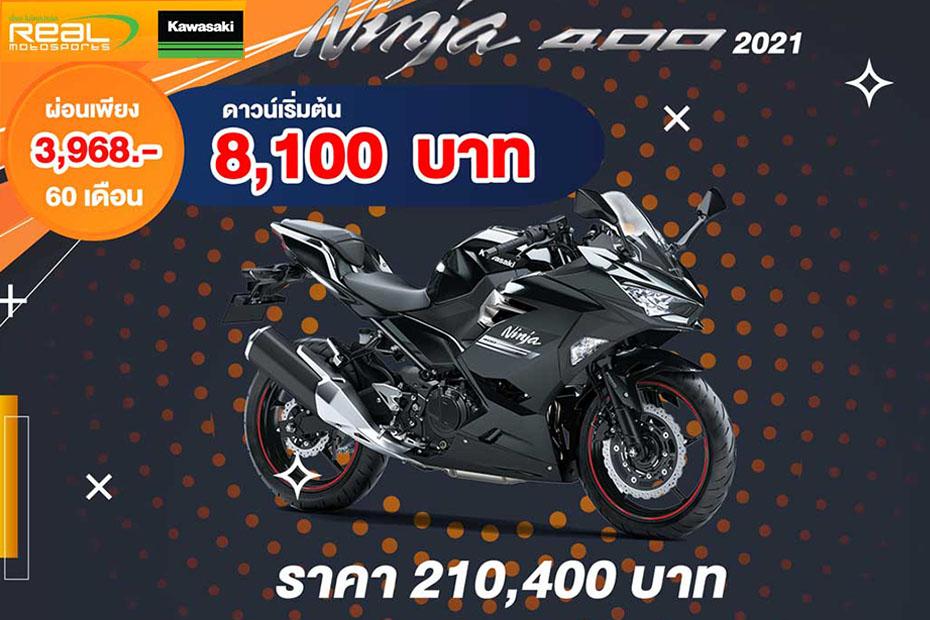 โปรโมชั่นสุดปัง Kawasaki Ninja 400 ประจำเดือนตุลาคม 2563