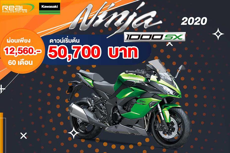โปรโมชั่นสุดปัง Kawasaki Ninja1000 ประจำเดือนตุลาคม 2563