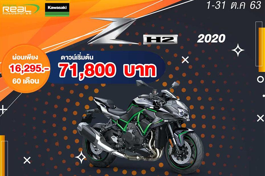 โปรโมชั่นสุดปัง Kawasaki ZH2 2020 ประจำเดือนตุลาคม 2563