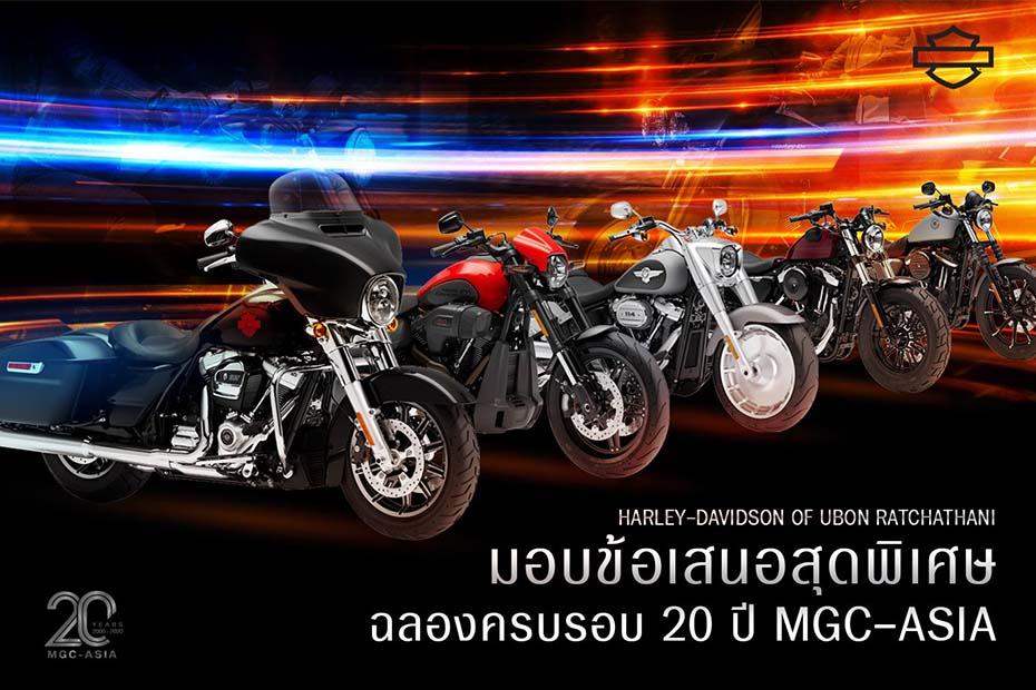 โปรโมชั่นสุดฮอต Harley -Davidson ฉลองครบรอบ 20 ปี MGC-ASIA