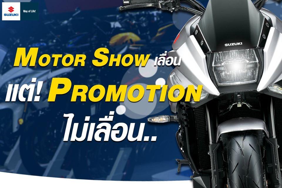 โปรโมชั่นสุดเร้าใจ SUZUKI ข้อเสนอเดียวกับ Motor Show เริ่มวันนี้ – 19 เมษายน 2563