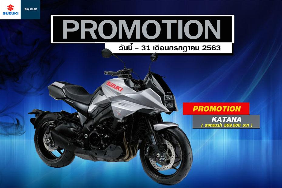 โปรโมชั่นเด็ด Suzuki Katana ประจำเดือนกรกฎาคม 2563