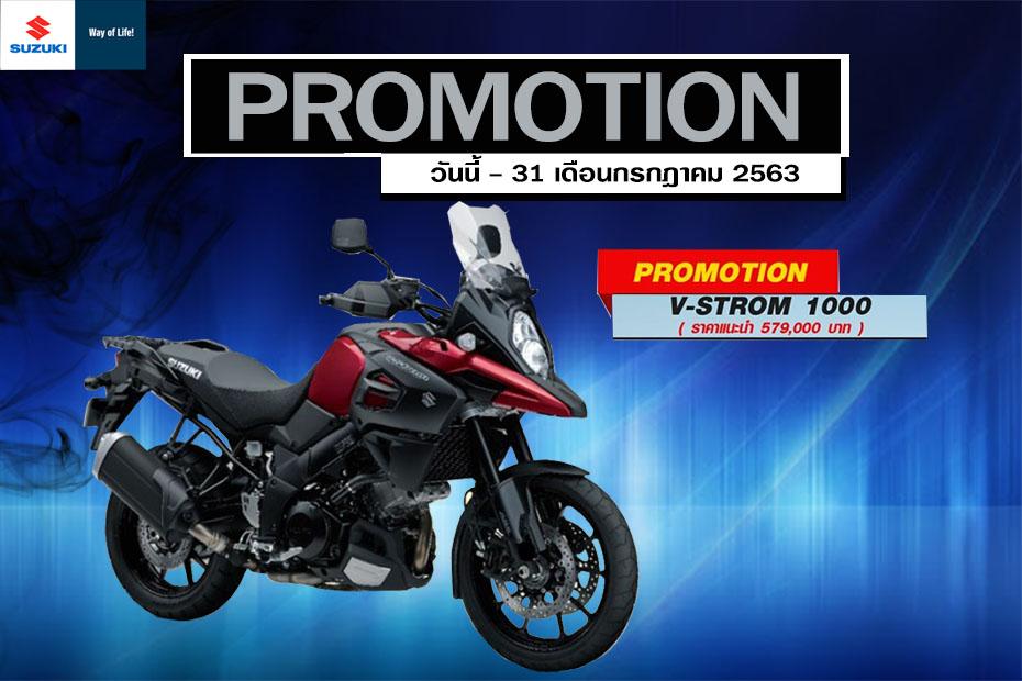 โปรโมชั่นเด็ด Suzuki V STROM 1000 ประจำเดือนกรกฎาคม 2563