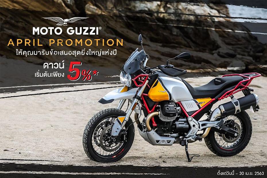 โปรโมชั่นแรงๆ MOTO GUZZI ประจำเดือนเมษายน 2563