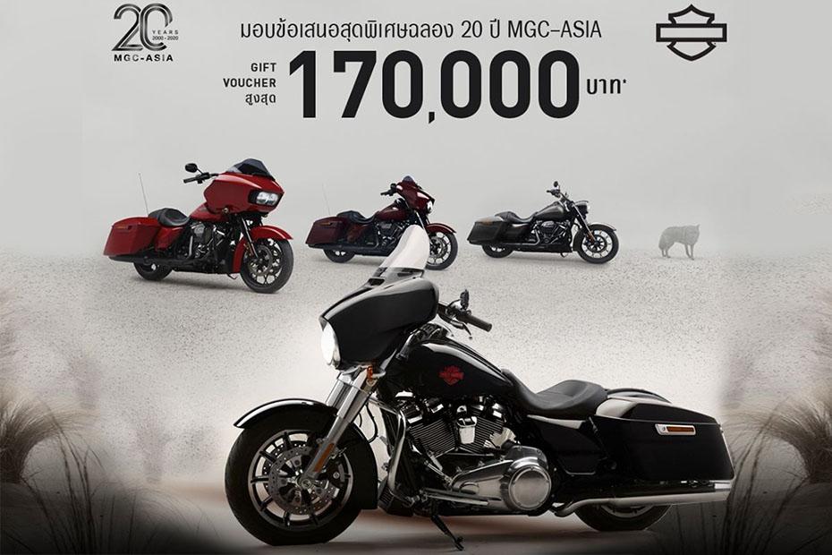 โปรโมชั่นใหม่ Harley Davidson ประจำเดือนประจำเดือนพฤษภาคม 2563