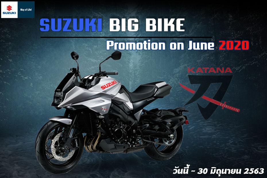 โปรโมชั่นใหม่ Suzuki Katana ประจำเดือนมิถุนายน 2563