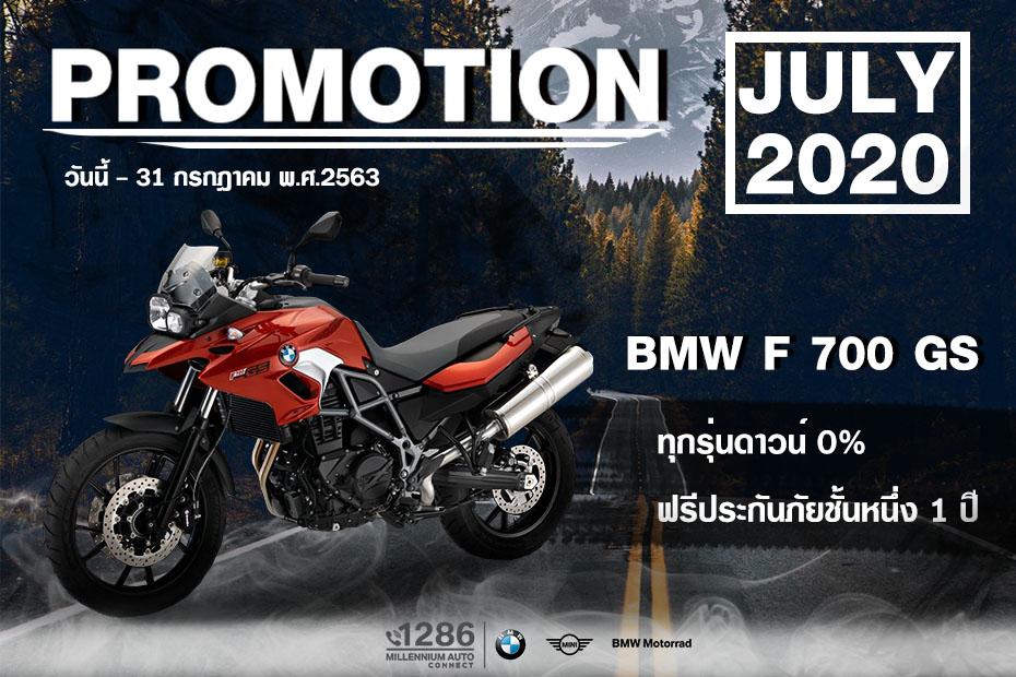 โปรโมชั่น BMW F 700 GS ประจำเดือนกรกฎาคม พ.ศ.2563