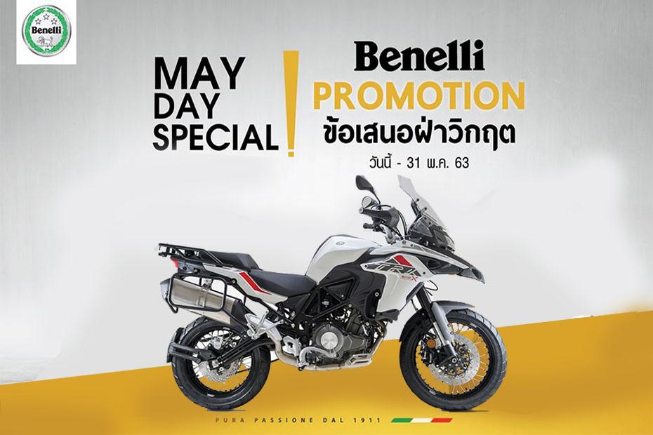 โปรโมชั่น Benelli TRK Series ประจำเดือนพฤษภาคม 2563