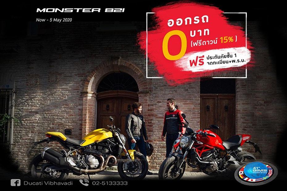 โปรโมชั่น Ducati Monster 821 เริ่มวันนี้ – 5 พฤษภาคม 2563