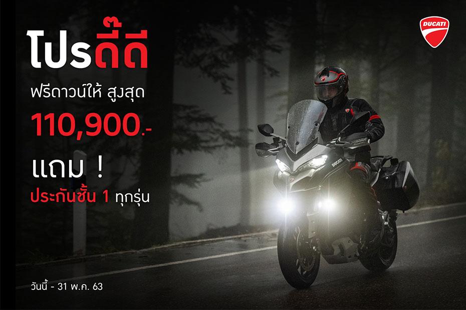 โปรโมชั่น Ducati Multistrada series ประจำเดือนพฤษภาคม 2563