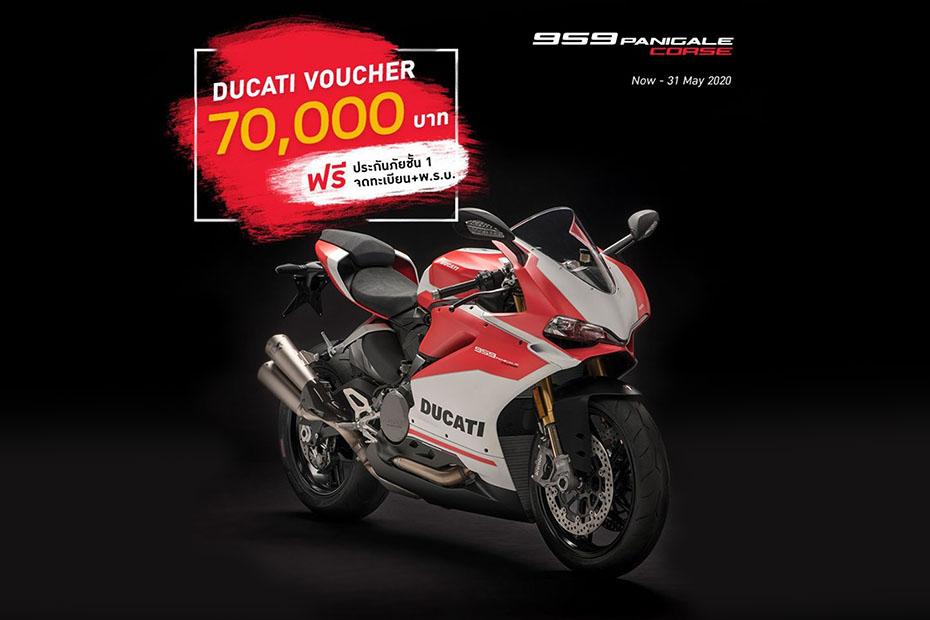 โปรโมชั่น Ducati Panigale series ประจำเดือนพฤษภาคม 2563