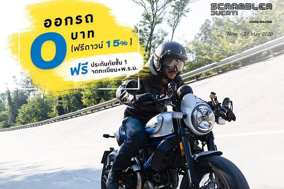 โปรโมชั่น Ducati Scrambler series ประจำเดือนพฤษภาคม 2563