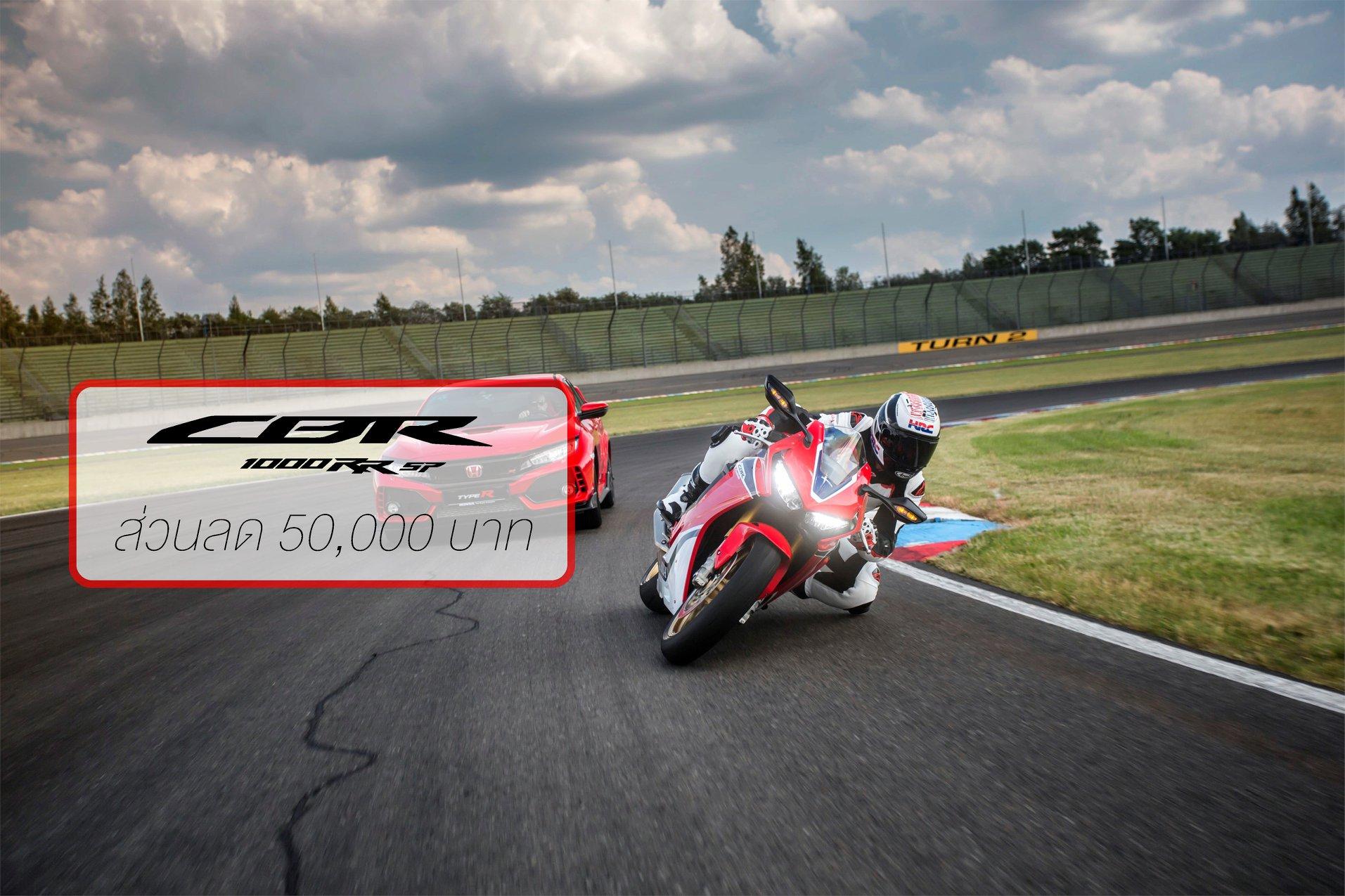 โปรโมชั่น Honda CBR1000RR SP ประจำเดือนมิถุนายน 2563