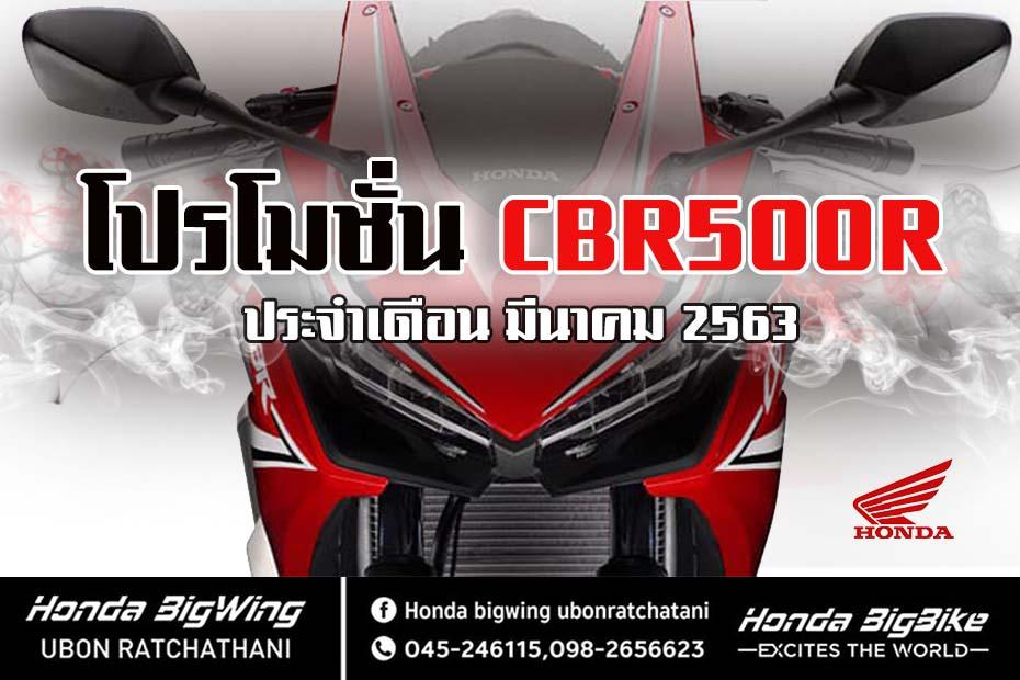 โปรโมชั่น Honda CBR500R ประจำเดือนมีนาคม 2563