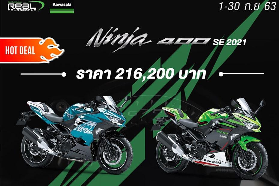 โปรโมชั่น Kawasaki Ninja 400 ประจำเดือนกันยายน 2563