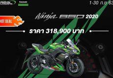 โปรโมชั่น Kawasaki Ninja 650 ประจำเดือนกันยายน 2563
