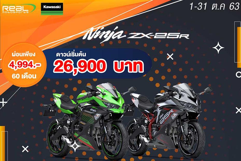 โปรโมชั่น Kawasaki Ninja ZX25R ประจำเดือนตุลาคม 2563